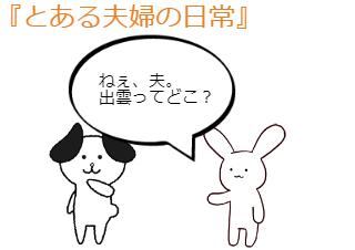 4コマ漫画「鳥取県」の1コマ目