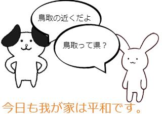 4コマ漫画「鳥取県」の4コマ目