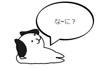4コマ漫画「都道府県」の2コマ目