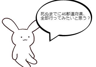 4コマ漫画「都道府県」の3コマ目
