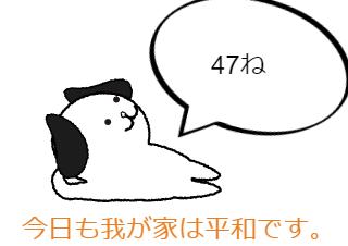 4コマ漫画「都道府県」の4コマ目