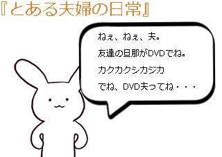 4コマ漫画「DVD」の1コマ目