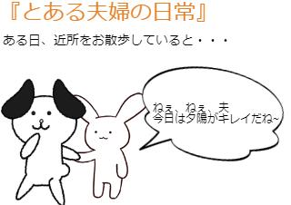 4コマ漫画「おさんぽ」の1コマ目