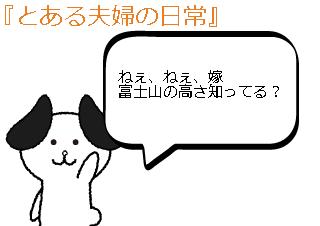 4コマ漫画「富士山」の1コマ目