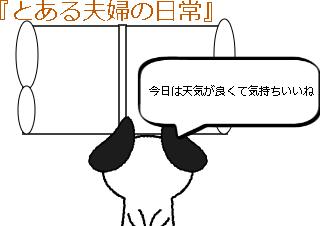 4コマ漫画「カーテン」の1コマ目