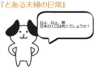 4コマ漫画「日本の人口」の1コマ目