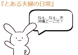 4コマ漫画「沖縄」の1コマ目