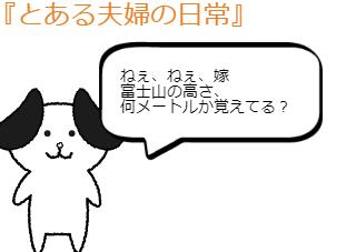 4コマ漫画「富士山 パート2」の1コマ目