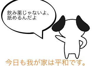 4コマ漫画「トローチ」の4コマ目