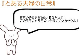 4コマ漫画「千葉県」の1コマ目
