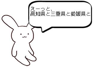 4コマ漫画「四国」の2コマ目