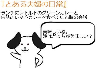 4コマ漫画「タイカレー」の1コマ目