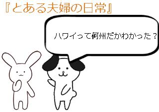 4コマ漫画「ハワイ②」の1コマ目