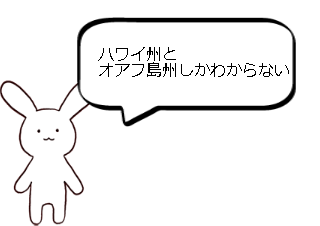 4コマ漫画「ハワイ②」の3コマ目