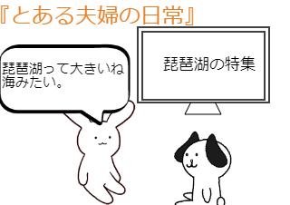 4コマ漫画「琵琶湖」の1コマ目
