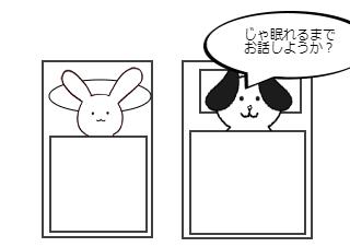 4コマ漫画「おやすみなさい」の2コマ目