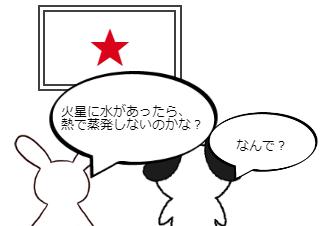 4コマ漫画「火星」の2コマ目