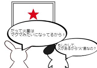 4コマ漫画「火星」の3コマ目