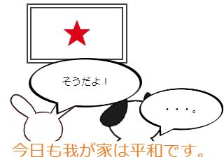 4コマ漫画「火星」の4コマ目