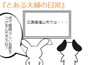 4コマ漫画「福山市」の1コマ目