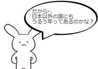 4コマ漫画「うるう年」の3コマ目