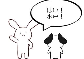 4コマ漫画「水戸市」の2コマ目