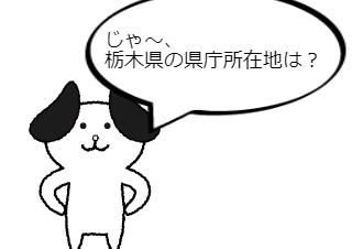 4コマ漫画「水戸市」の3コマ目