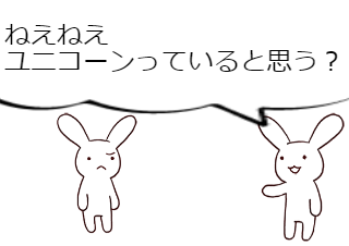 4コマ漫画「ユニコーン」の1コマ目