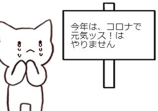 4コマ漫画「#おうちで元気ッス!」の1コマ目
