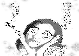 4コマ漫画「いとしのキノコちゃん」の1コマ目