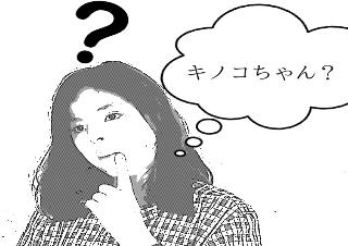 4コマ漫画「いとしのキノコちゃん」の2コマ目