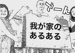 4コマ漫画「紅茶キノコ差別」の1コマ目