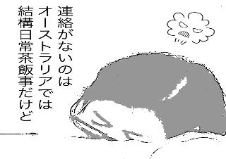 4コマ漫画「便りがないのはよい便り、なのか?」の1コマ目