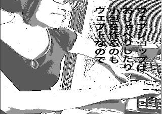 4コマ漫画「おうちでリモートワークする方もぜひ♪」の1コマ目