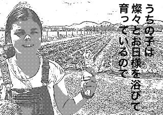 4コマ漫画「若いっていいなぁ~」の1コマ目