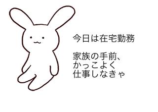 4コマ漫画「鈴木さーん❶」の1コマ目