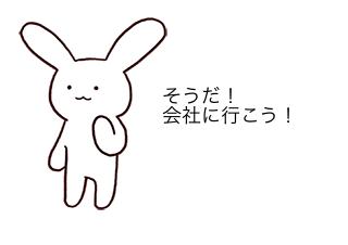 4コマ漫画「鈴木さーん❶」の3コマ目