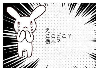 4コマ漫画「鈴木さーん❷」の1コマ目