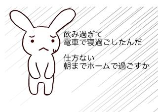 4コマ漫画「鈴木さーん❷」の2コマ目