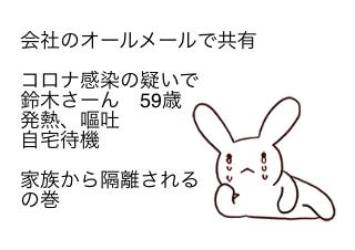4コマ漫画「鈴木さーん❷」の4コマ目