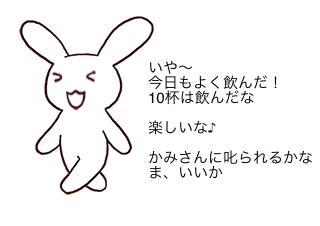 4コマ漫画「鈴木さーん❸」の1コマ目