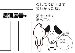 4コマ漫画「鈴木さーん❹」の1コマ目