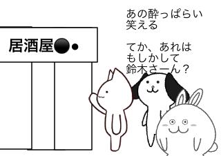 4コマ漫画「鈴木さーん❹」の2コマ目
