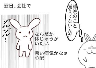 4コマ漫画「鈴木さーん❹」の4コマ目