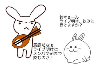 4コマ漫画「鈴木さーん❺」の2コマ目