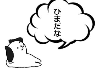 4コマ漫画「よしっ!」の1コマ目