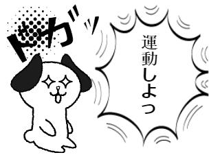 4コマ漫画「よしっ!」の2コマ目