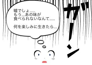 4コマ漫画「第一話」の4コマ目