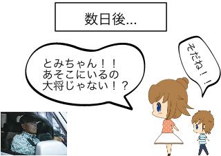 4コマ漫画「第三話」の1コマ目