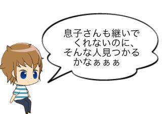 4コマ漫画「第六話」の2コマ目